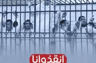 انقذوا حياة المعتقلين